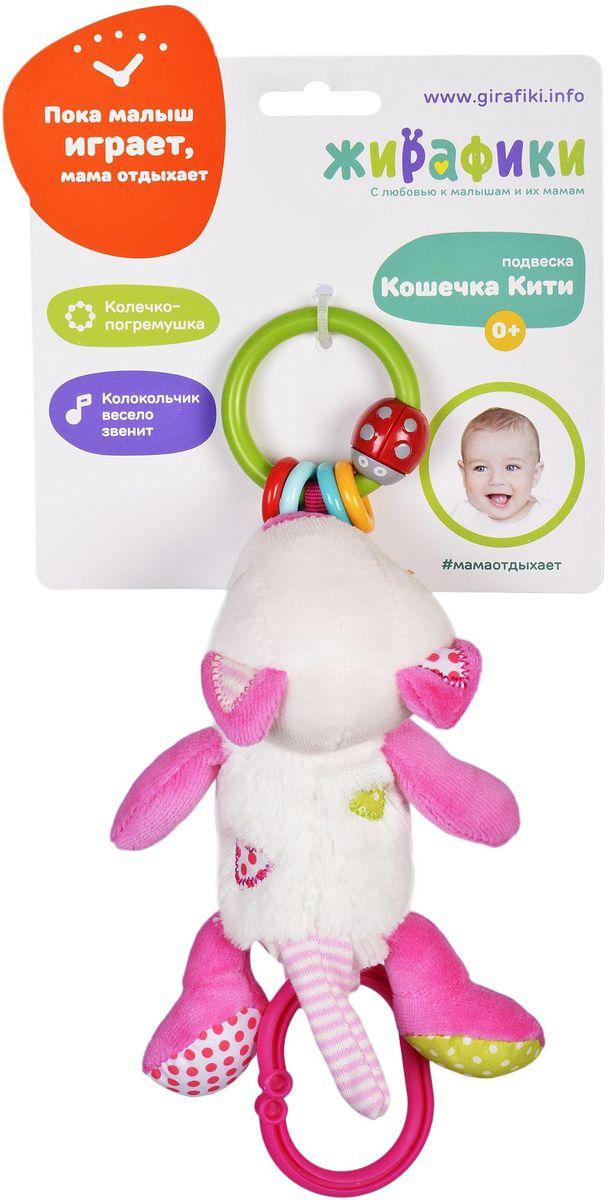 Жирафики Игрушка-подвеска Кошечка Кити с погремушкой подвесные игрушки жирафики бабочка 93848