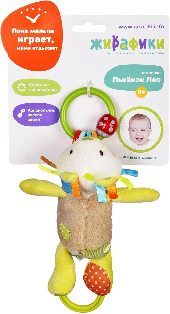 Жирафики Игрушка-подвеска Львенок Леси с погремушкой развивающая игрушка жирафики подвеска с колокольчиком львенок леси