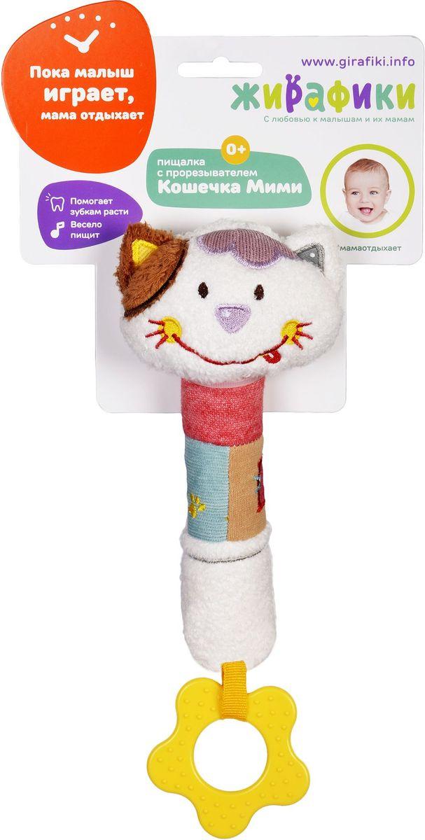 Жирафики Развивающая игрушка Кошечка Мими погремушки simba букашка прорезыватель