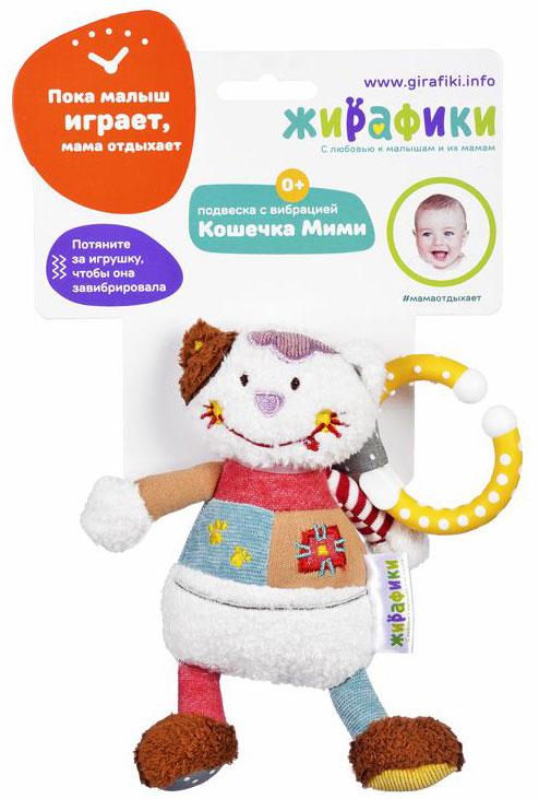 Жирафики Игрушка-подвеска Кошечка Мими с вибрацией 939467 большую мягкую игрушку собаку лежа в москве