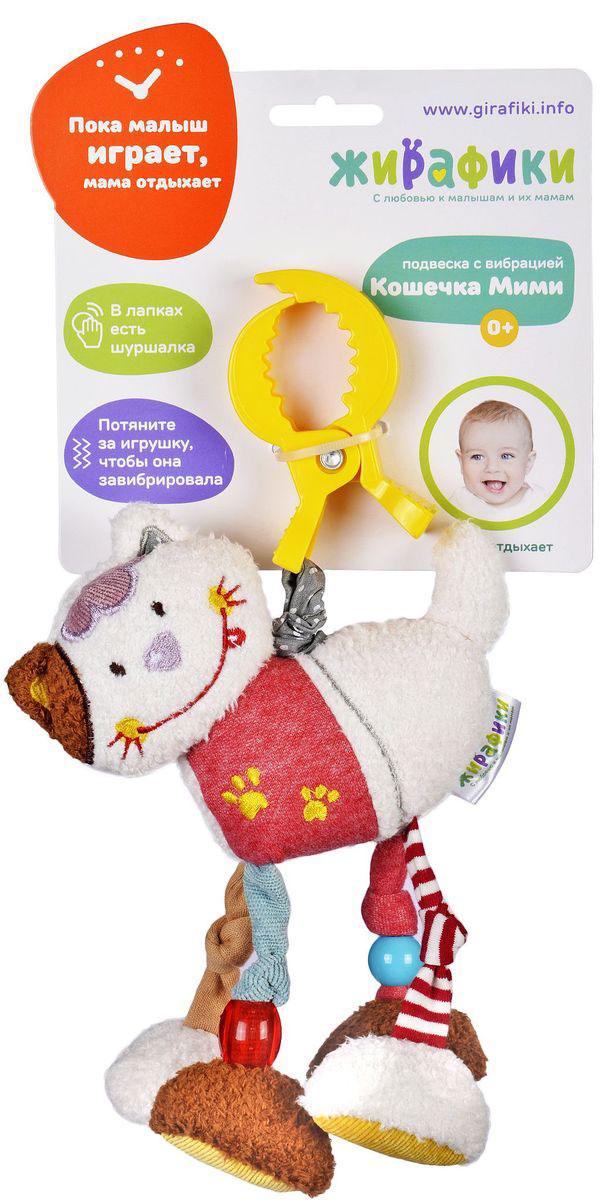 Жирафики Игрушка-подвеска Кошечка Мими с вибрацией 939468 большую мягкую игрушку собаку лежа в москве