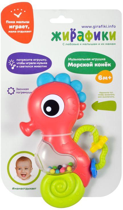 Zakazat.ru: Жирафики Игрушка-погремушка музыкальная Морской конек