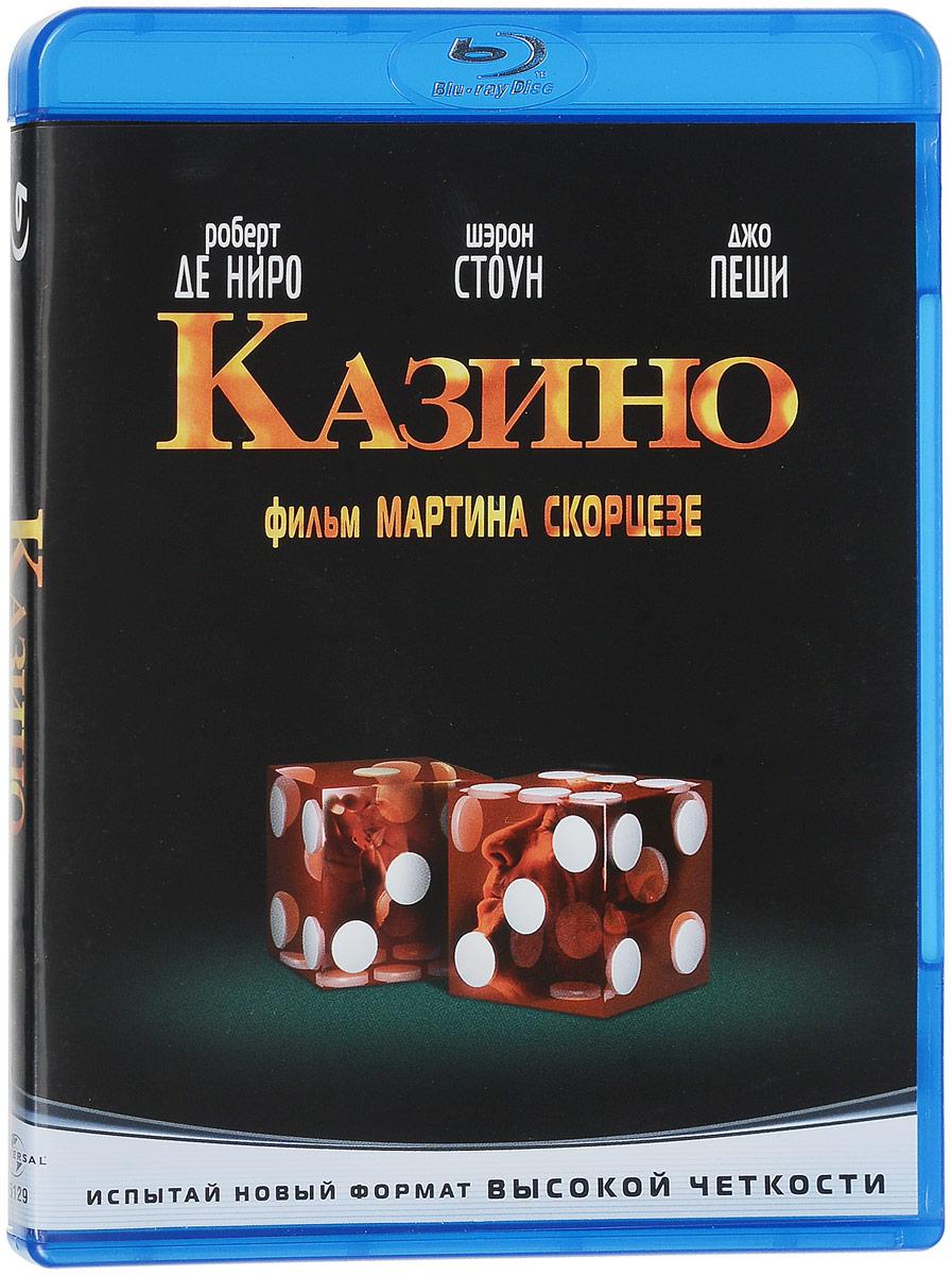 джо диспенза купить книгу Казино (Blu-ray)
