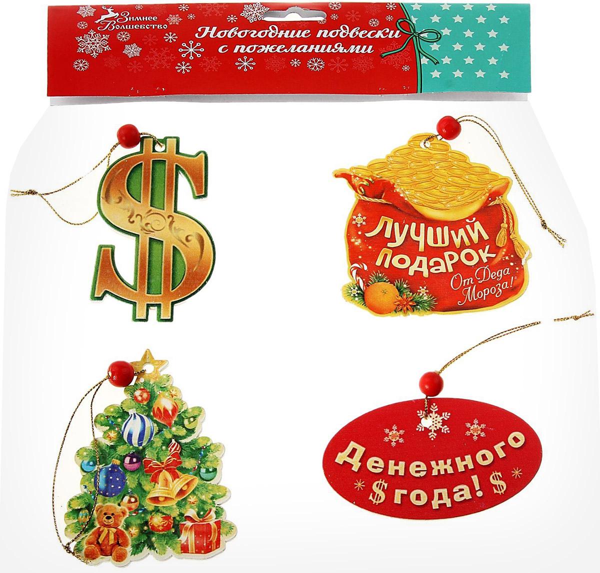 Набор новогодних подвесных украшений Лесная мастерская Лучший подарок, 4 шт238075Невозможно представить нашу жизнь без праздников! Мы всегда ждём их и предвкушаем, обдумываем, как проведём памятный день, тщательно выбираем подарки и аксессуары, ведь именно они создают и поддерживают торжественный настрой.