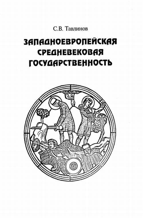 Тавлинов С.В. Западноевропейская средневековая государственность билет на григория лепса в ростов на дону
