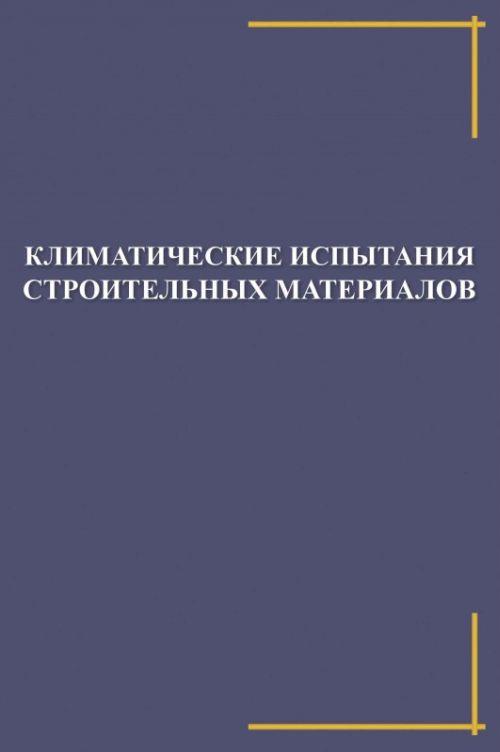 Ерофеев В.Т., Старцева О.В., Селяева В.П. Климатические испытания строительных материалов