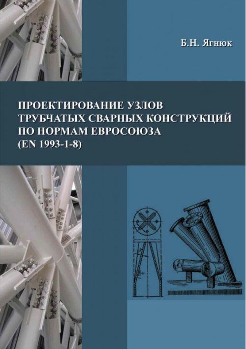 Проектирование узлов трубчатых сварных конструкций по нормам Евросоюза (EN 1993-1-8)