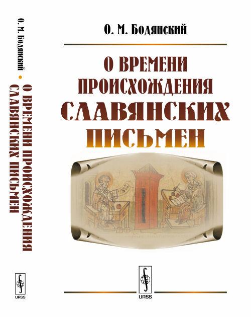 О. М. Бодянский О времени происхождения славянских письмен