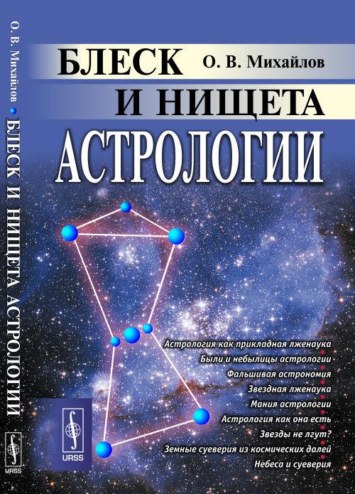 Михайлов О.В. Блеск и нищета астрологии ISBN: 978-5-484-01438-5 михайлов о в блеск и нищета астрологии