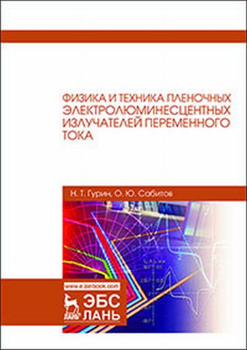 Гурин Н.Т., Сабитов О.Ю. Физика и техника пленочных электролюминесцентных излучателей переменного тока
