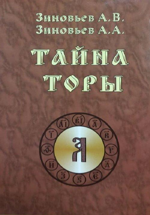 Тайна Торы. Зиновьев А.В., Зиновьев А.А.