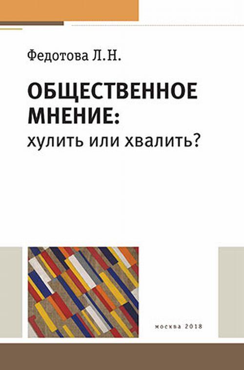 Л. Н. Федотова Общественное мнение. Хулить или хвалить?