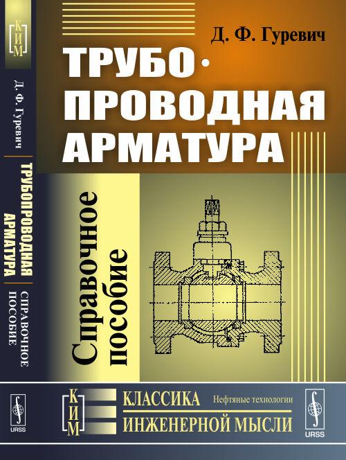 Д. Ф. Гуревич Трубопроводная арматура. Справочное пособие