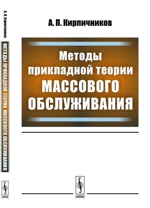 Кирпичников А.П. Методы прикладной теории массового обслуживания