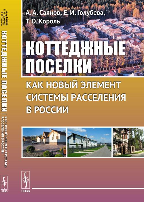 Саянов А.А., Голубева Е.И., Король Т.О. Коттеджные поселки как новый элемент системы расселения в России