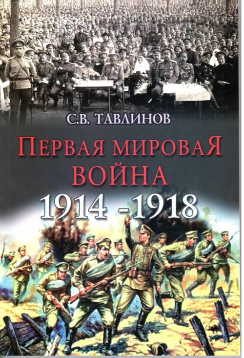 Тавлинов С.В. Первая мировая война 1914-1918 все цены