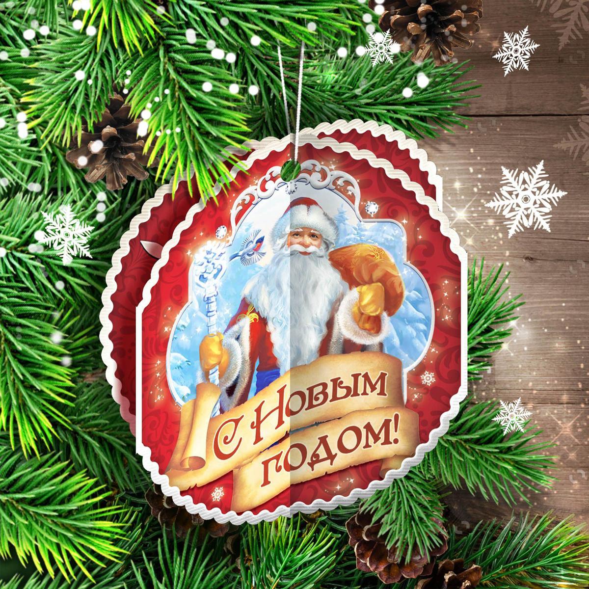 Новогоднее подвесное украшение Sima-land С Новым годом, 7,3 х 8 см1344821Новогоднее украшение Sima-land отлично подойдет для декорации вашего дома и новогодней ели.Елочная игрушка - символ Нового года. Она несет в себе волшебство и красоту праздника. Такое украшение создаст в вашем доме атмосферу праздника, веселья и радости.