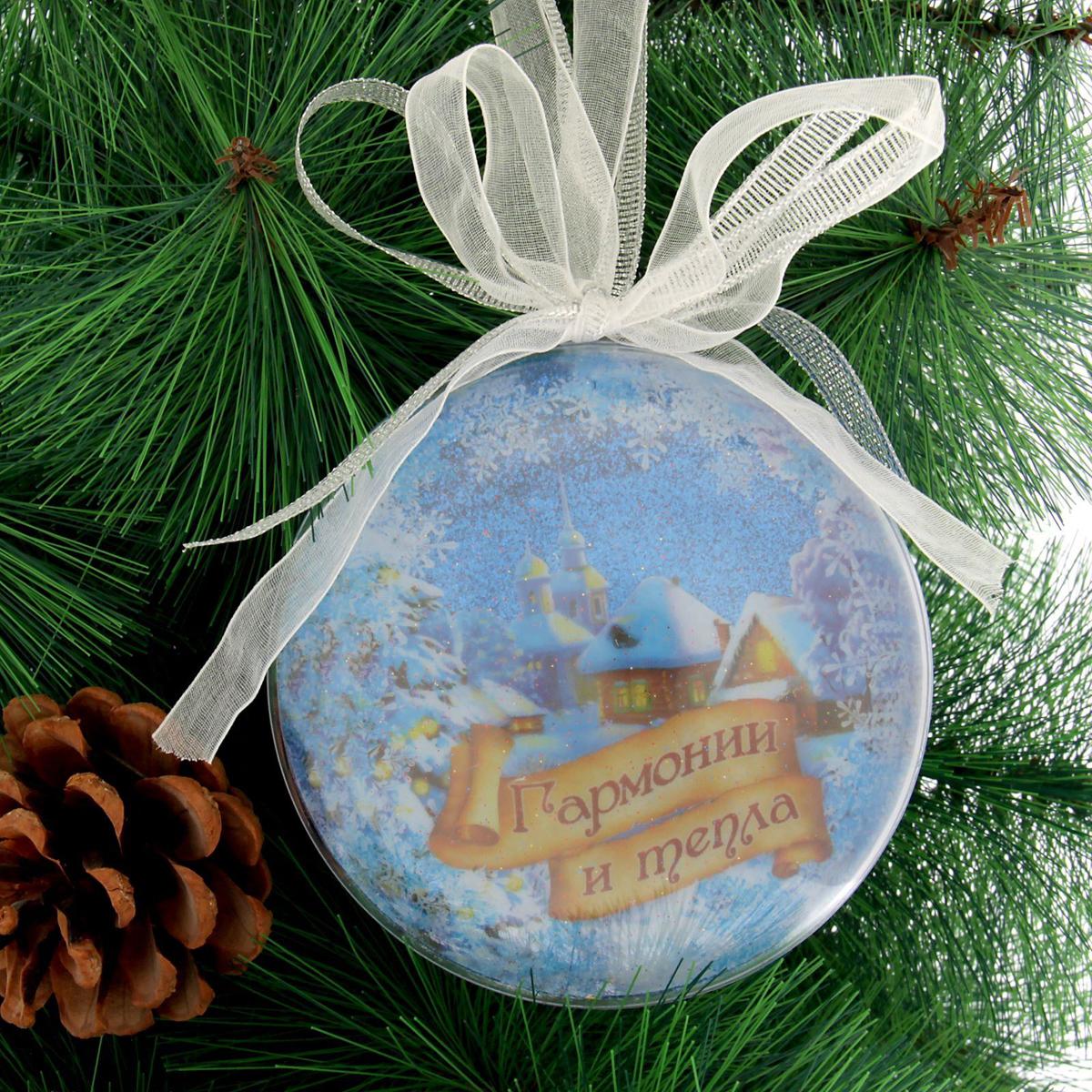 Украшение новогоднее елочное Sima-land Гармонии и тепла, диаметр 10 см1346192Невозможно представить нашу жизнь без праздников! Мы всегда ждём их и предвкушаем, обдумываем, как проведём памятный день, тщательно выбираем подарки и аксессуары, ведь именно они создают и поддерживают торжественный настрой.