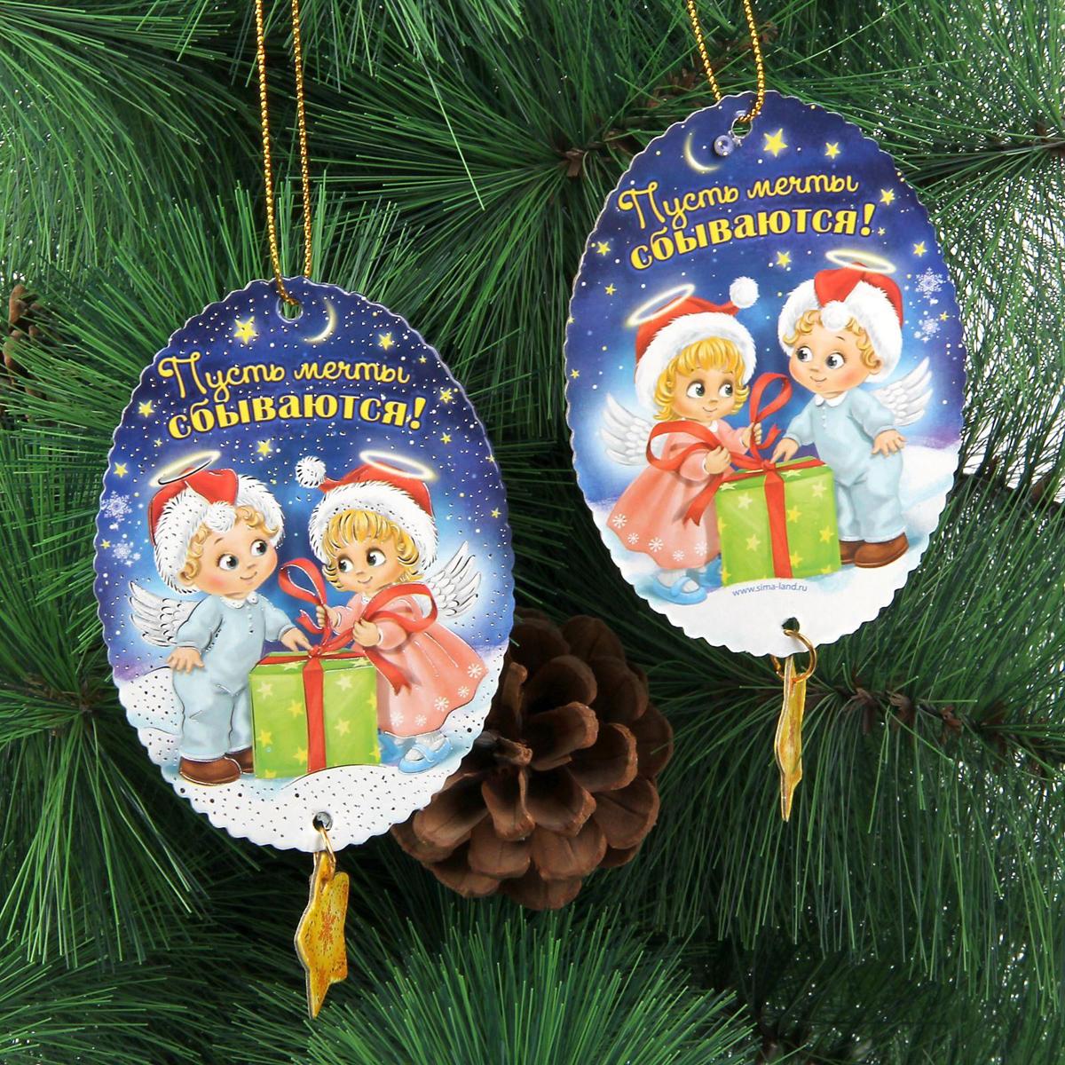 Новогоднее подвесное украшение Sima-land Пусть мечты сбываются, 10 х 7,5 см, 2 шт1353881Новогоднее украшение Sima-land отлично подойдет для декорации вашего дома и новогодней ели.Елочная игрушка - символ Нового года. Она несет в себе волшебство и красоту праздника. Такое украшение создаст в вашем доме атмосферу праздника, веселья и радости.