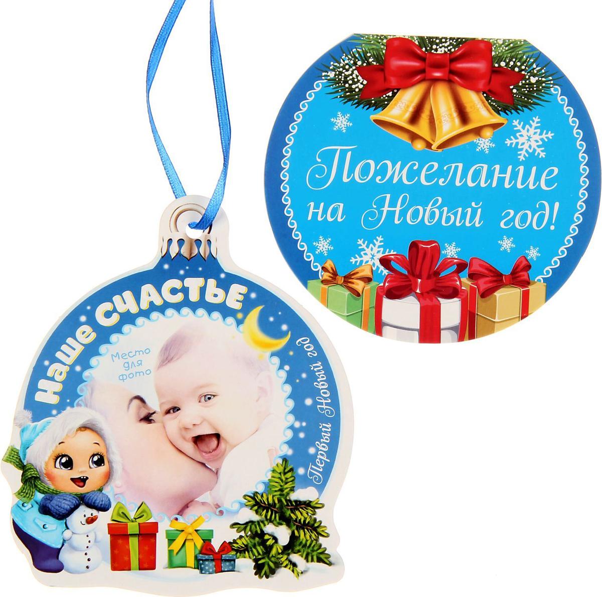 Новогоднее подвесное украшение Sima-land Первый Новый год. Наше счастье, с местом для фото и открыткой1354061Новогоднее украшение Sima-land отлично подойдет для декорации вашего дома и новогодней ели.Елочная игрушка - символ Нового года. Она несет в себе волшебство и красоту праздника. Такое украшение создаст в вашем доме атмосферу праздника, веселья и радости.