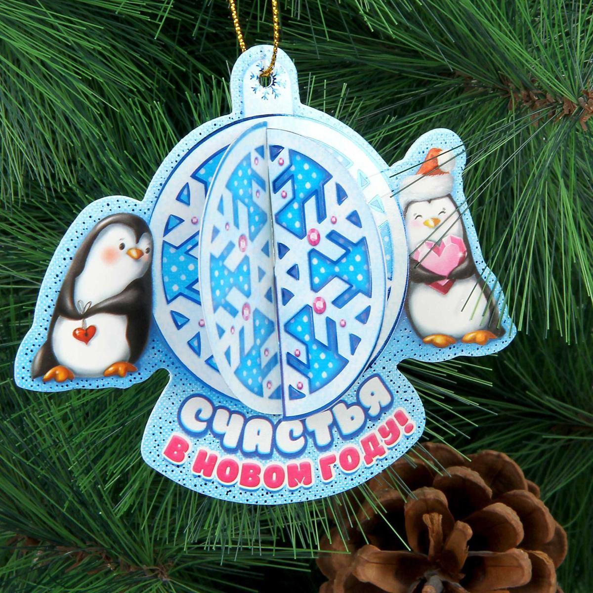 Новогоднее подвесное украшение Sima-land Счастья в Новом году, 11,1 х 9,1 см новогоднее подвесное украшение sima land удачи в новом году светящееся 6 3 см