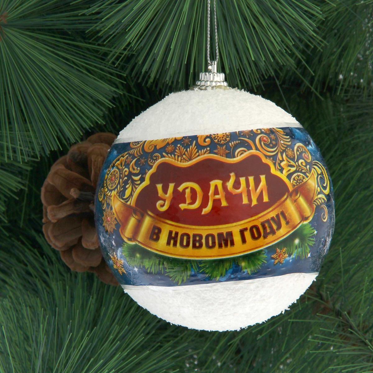 Новогоднее подвесное украшение Sima-land Удачи, диаметр 8 см1429811Новогоднее украшение Sima-land отлично подойдет для декорации вашего дома и новогодней ели. Елочная игрушка - символ Нового года. Она несет в себе волшебство и красоту праздника. Такое украшение создаст в вашем доме атмосферу праздника, веселья и радости.