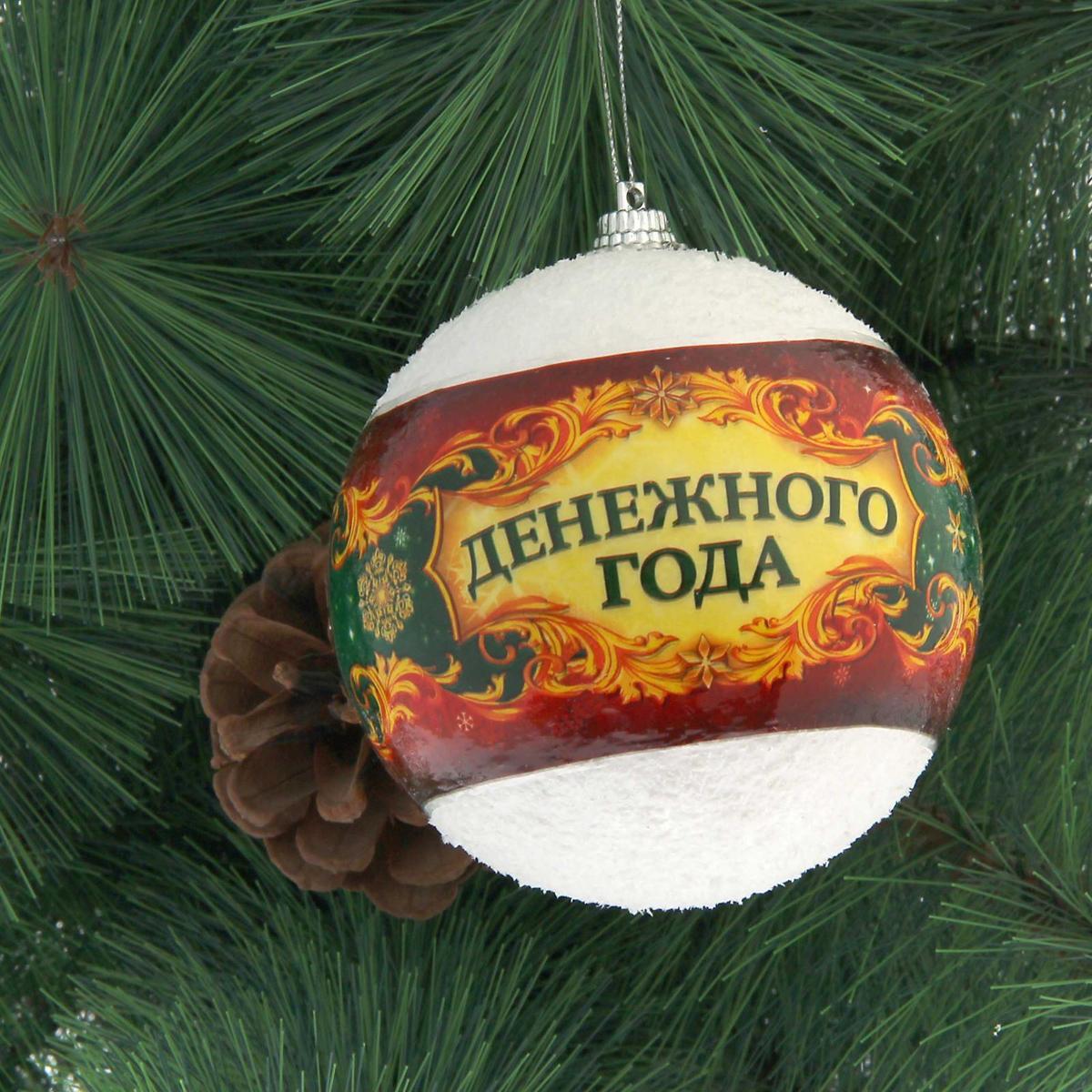 Новогоднее подвесное украшение Sima-land Денежного года, диаметр 8 см1429814Новогоднее украшение Sima-land отлично подойдет для декорации вашего дома и новогодней ели. Елочная игрушка - символ Нового года. Она несет в себе волшебство и красоту праздника. Такое украшение создаст в вашем доме атмосферу праздника, веселья и радости.