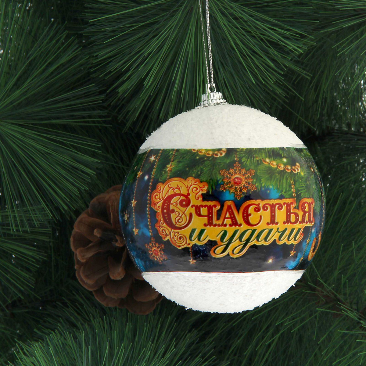 Новогоднее подвесное украшение Sima-land Счастья и удачи, диаметр 8 см1429824Новогоднее украшение Sima-land отлично подойдет для декорации вашего дома и новогодней ели. Елочная игрушка - символ Нового года. Она несет в себе волшебство и красоту праздника. Такое украшение создаст в вашем доме атмосферу праздника, веселья и радости.