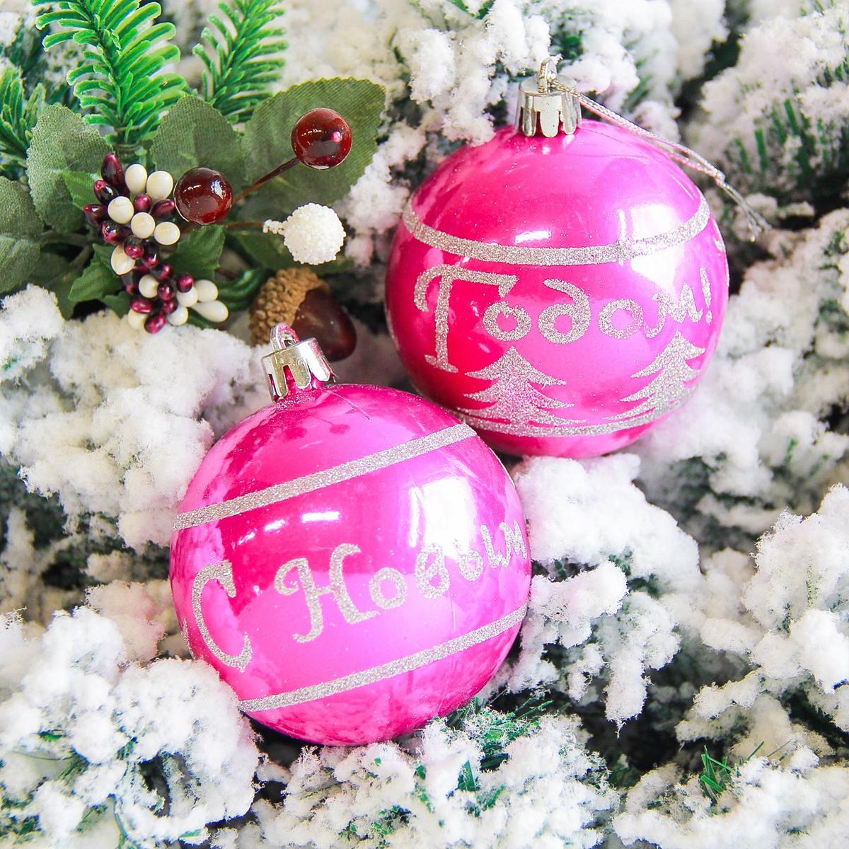 Набор новогодних подвесных украшений Sima-land С новым годом, диаметр 7 см, 6 шт2178215Набор новогодних подвесных украшений Sima-land отлично подойдет для декорации вашего дома и новогодней ели. С помощью специальной петельки украшение можно повесить в любом понравившемся вам месте. Но, конечно, удачнее всего оно будет смотреться на праздничной елке. Елочная игрушка - символ Нового года. Она несет в себе волшебство и красоту праздника. Создайте в своем доме атмосферу веселья и радости, украшая новогоднюю елку нарядными игрушками, которые будут из года в год накапливать теплоту воспоминаний.