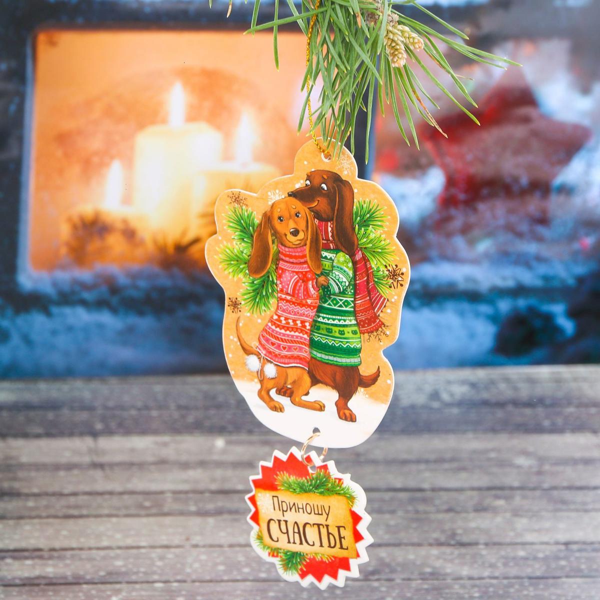 Набор новогодних подвесных украшений Sima-land Парочка, 6,5 х 9,2 см, 2 шт2268140Набор новогодних подвесных украшений Sima-land отлично подойдет для декорации вашего дома и новогодней ели. С помощью специальной петельки украшение можно повесить в любом понравившемся вам месте. Но, конечно, удачнее всего оно будет смотреться на праздничной елке. Елочная игрушка - символ Нового года. Она несет в себе волшебство и красоту праздника. Создайте в своем доме атмосферу веселья и радости, украшая новогоднюю елку нарядными игрушками, которые будут из года в год накапливать теплоту воспоминаний.