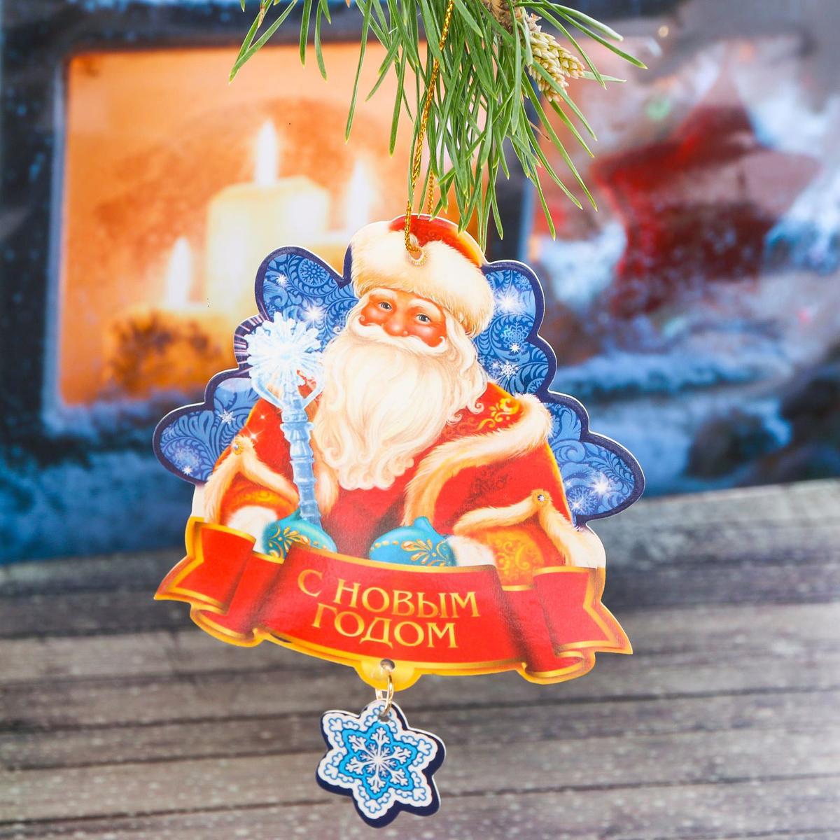 Набор новогодних подвесных украшений Sima-land Дед Мороз, 8,9 х 9,2 см, 2 шт2268142Набор новогодних подвесных украшений Sima-land отлично подойдет для декорации вашего дома и новогодней ели. С помощью специальной петельки украшение можно повесить в любом понравившемся вам месте. Но, конечно, удачнее всего оно будет смотреться на праздничной елке. Елочная игрушка - символ Нового года. Она несет в себе волшебство и красоту праздника. Создайте в своем доме атмосферу веселья и радости, украшая новогоднюю елку нарядными игрушками, которые будут из года в год накапливать теплоту воспоминаний.