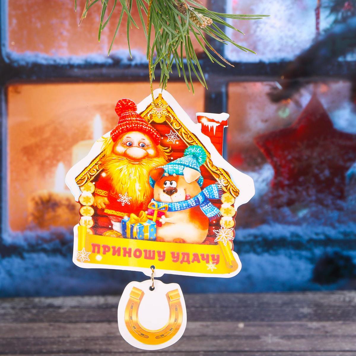 Набор новогодних подвесных украшений Sima-land Приношу удачу, 9,1 х 9,4 см 2 шт2268145Набор новогодних подвесных украшений Sima-land отлично подойдет для декорации вашего дома и новогодней ели. С помощью специальной петельки украшение можно повесить в любом понравившемся вам месте. Но, конечно, удачнее всего оно будет смотреться на праздничной елке. Елочная игрушка - символ Нового года. Она несет в себе волшебство и красоту праздника. Создайте в своем доме атмосферу веселья и радости, украшая новогоднюю елку нарядными игрушками, которые будут из года в год накапливать теплоту воспоминаний.