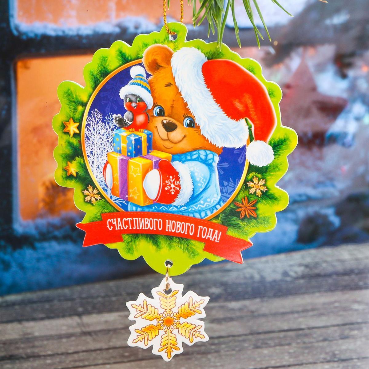 Набор новогодних подвесных украшений Sima-land Счастливого Нового года, 9,1 х 9,3 см, 2 шт2268146Набор новогодних подвесных украшений Sima-land отлично подойдет для декорации вашего дома и новогодней ели. С помощью специальной петельки украшение можно повесить в любом понравившемся вам месте. Но, конечно, удачнее всего оно будет смотреться на праздничной елке. Елочная игрушка - символ Нового года. Она несет в себе волшебство и красоту праздника. Создайте в своем доме атмосферу веселья и радости, украшая новогоднюю елку нарядными игрушками, которые будут из года в год накапливать теплоту воспоминаний.