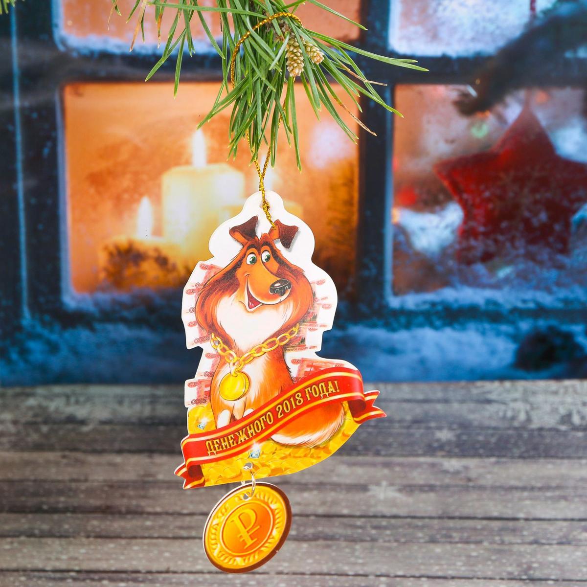 Набор новогодних подвесных украшений Sima-land Денежного 2018 года, 7,1 х 9,6 см, 2 шт2268149Набор новогодних подвесных украшений Sima-land отлично подойдет для декорации вашего дома и новогодней ели. С помощью специальной петельки украшение можно повесить в любом понравившемся вам месте. Но, конечно, удачнее всего оно будет смотреться на праздничной елке. Елочная игрушка - символ Нового года. Она несет в себе волшебство и красоту праздника. Создайте в своем доме атмосферу веселья и радости, украшая новогоднюю елку нарядными игрушками, которые будут из года в год накапливать теплоту воспоминаний.