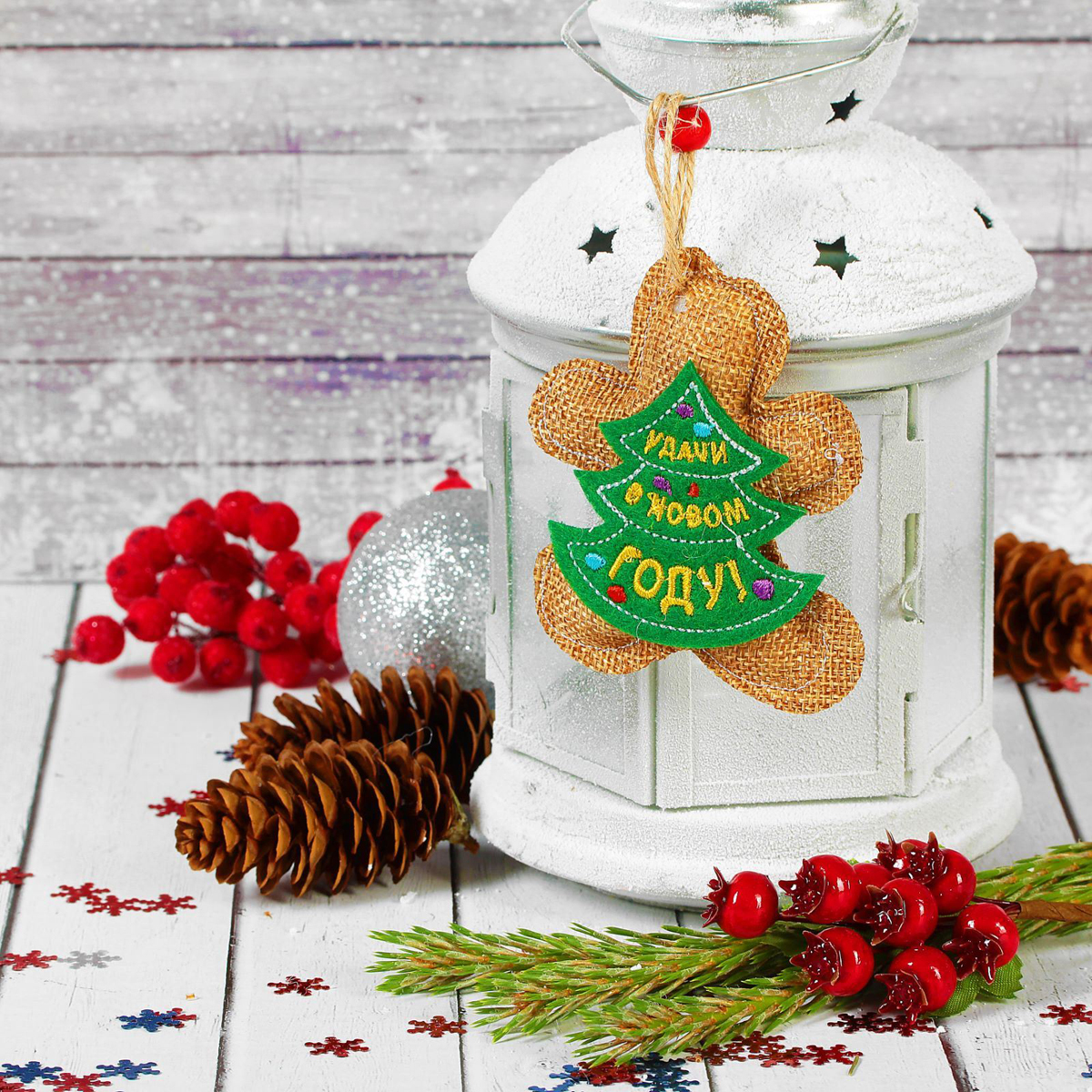 Новогоднее подвесное украшение Страна Карнавалия Удачи в новом году. Печенька2293121Новогоднее подвесное украшение Страна Карнавалия, выполненное из текстиля, украсит интерьер вашего дома или офиса в преддверии Нового года. Оригинальный дизайн и красочное исполнение создадут праздничное настроение. Новогодние украшения всегда несут в себе волшебство и красоту праздника. Создайте в своем доме атмосферу тепла, веселья и радости, украшая его всей семьей.
