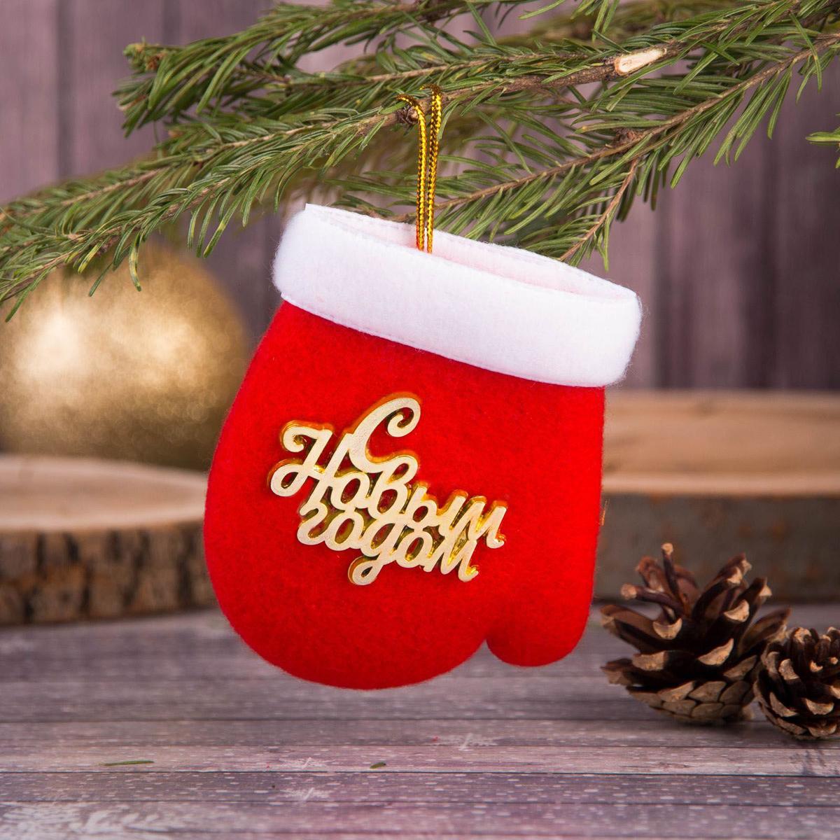 Украшение новогоднее подвесное Sima-land Рукавичка. С новым годом, 7,5 см х 8,5 см2299808Новогодние украшения Sima-land изготовлены из пластика. Изделия имеют плотный корпус, поэтому не разобьются при падении.Невозможно представить нашу жизнь без праздников! Новогодние украшения несут в себе волшебство и красоту праздника. Создайте в своем доме атмосферу тепла, веселья и радости, украшая его всей семьей.
