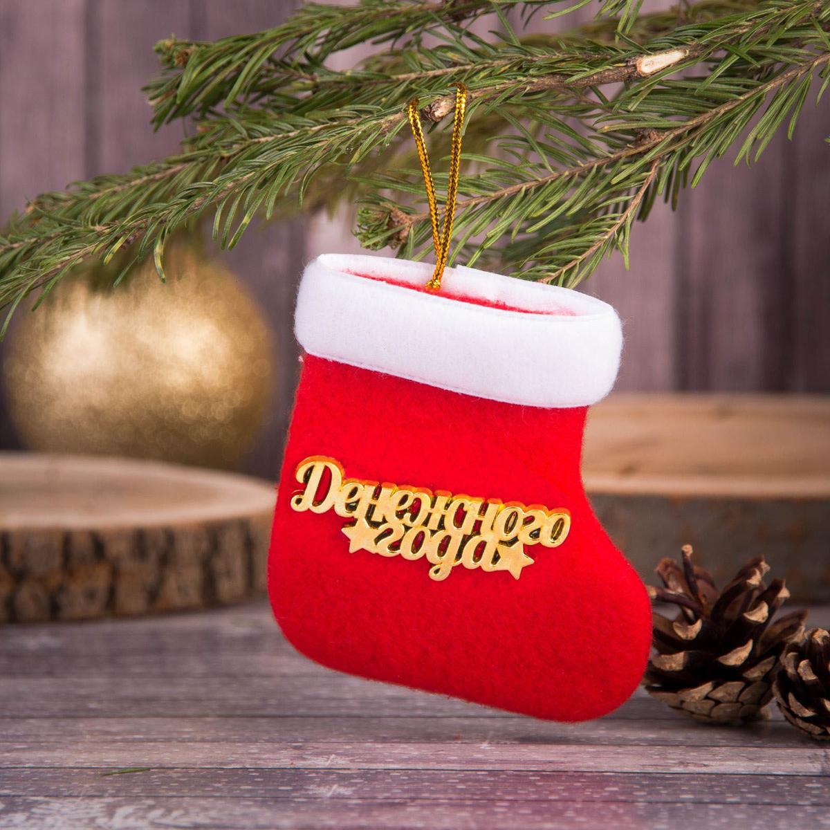 Украшение новогоднее подвесное Sima-land Носочек. Денежного года, 7,8 х 7 см2299813Невозможно представить нашу жизнь без праздников! Мы всегда ждём их и предвкушаем, обдумываем, как проведём памятный день, тщательно выбираем подарки и аксессуары, ведь именно они создают и поддерживают торжественный настрой.