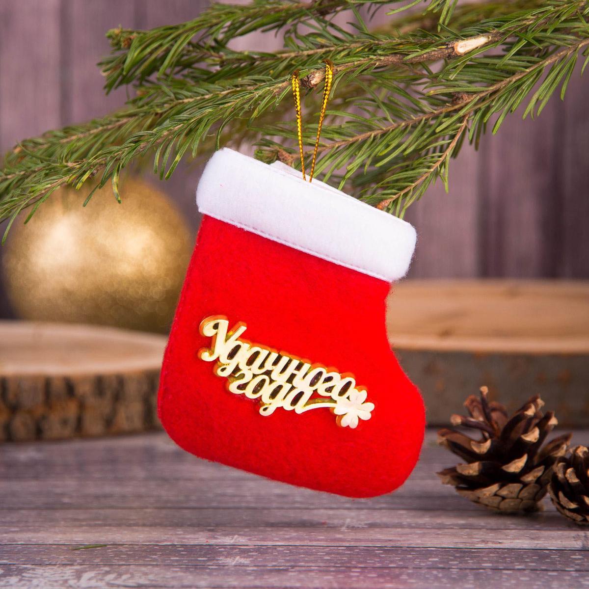 Украшение новогоднее подвесное Sima-land Носочек. Удачного года, 7,8 см х 7 см2299819Новогодние украшения Sima-land изготовлены из пластика. Изделия имеют плотный корпус, поэтому не разобьются при падении.Невозможно представить нашу жизнь без праздников! Новогодние украшения несут в себе волшебство и красоту праздника. Создайте в своем доме атмосферу тепла, веселья и радости, украшая его всей семьей.