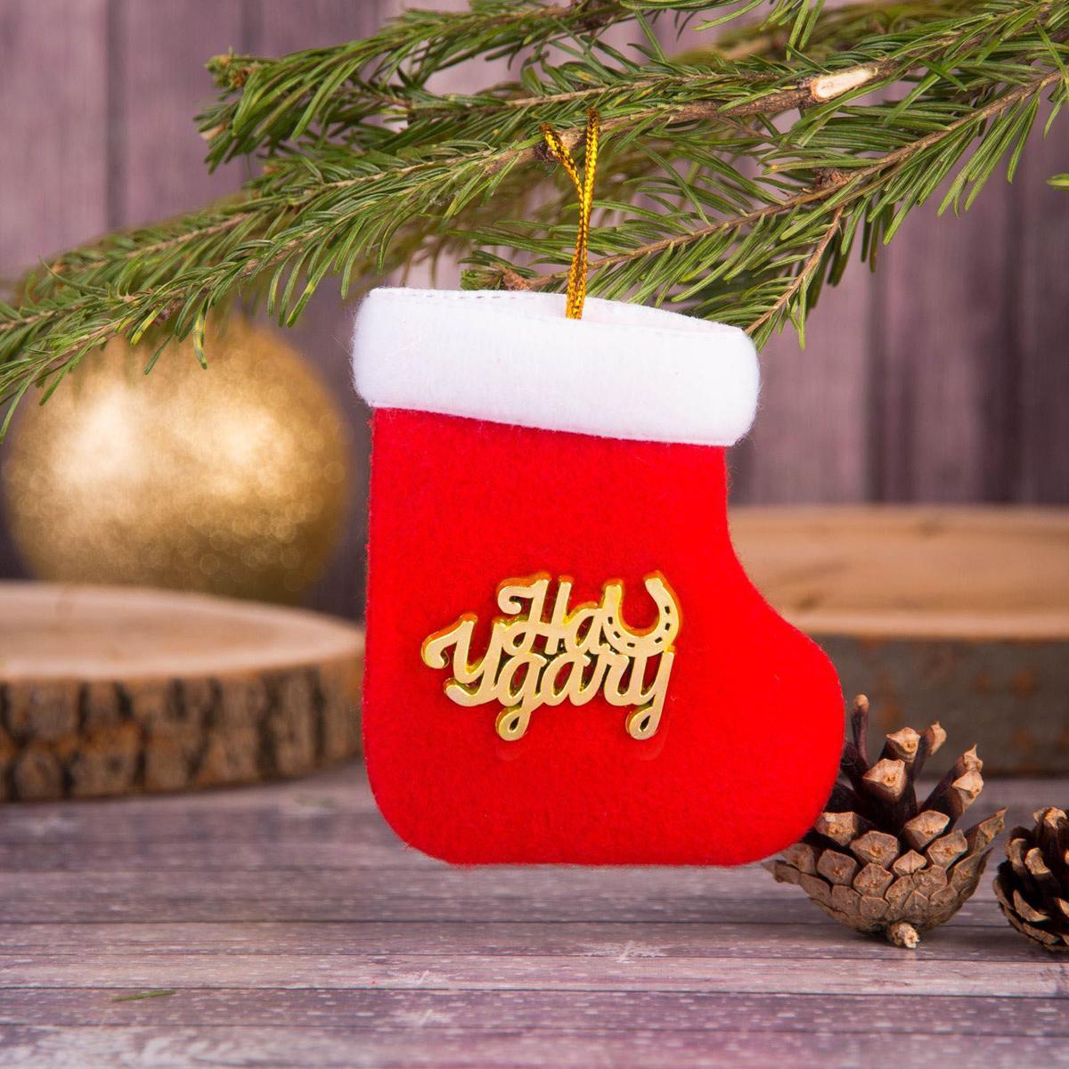 Украшение новогоднее подвесное Sima-land Носочек. На удачу, 7,8 х 7 см2299821Невозможно представить нашу жизнь без праздников! Мы всегда ждём их и предвкушаем, обдумываем, как проведём памятный день, тщательно выбираем подарки и аксессуары, ведь именно они создают и поддерживают торжественный настрой.