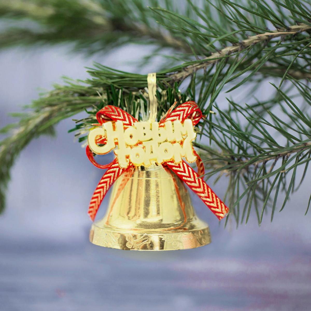 Новогоднее подвесное украшение Sima-land Колокольчик. С Новым годом, 5,5 х 6 см. 2306744 новогоднее подвесное украшение sima land варежки гжель