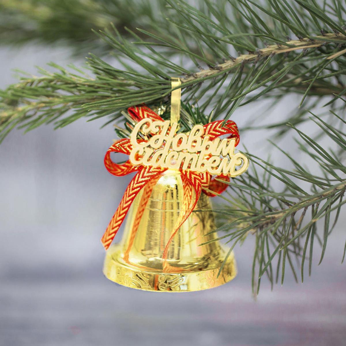 Украшение новогоднее подвесное Sima-land Колокольчик. С Новым счастьем, 5,5 х 6 см2306745Невозможно представить нашу жизнь без праздников! Мы всегда ждём их и предвкушаем, обдумываем, как проведём памятный день, тщательно выбираем подарки и аксессуары, ведь именно они создают и поддерживают торжественный настрой.