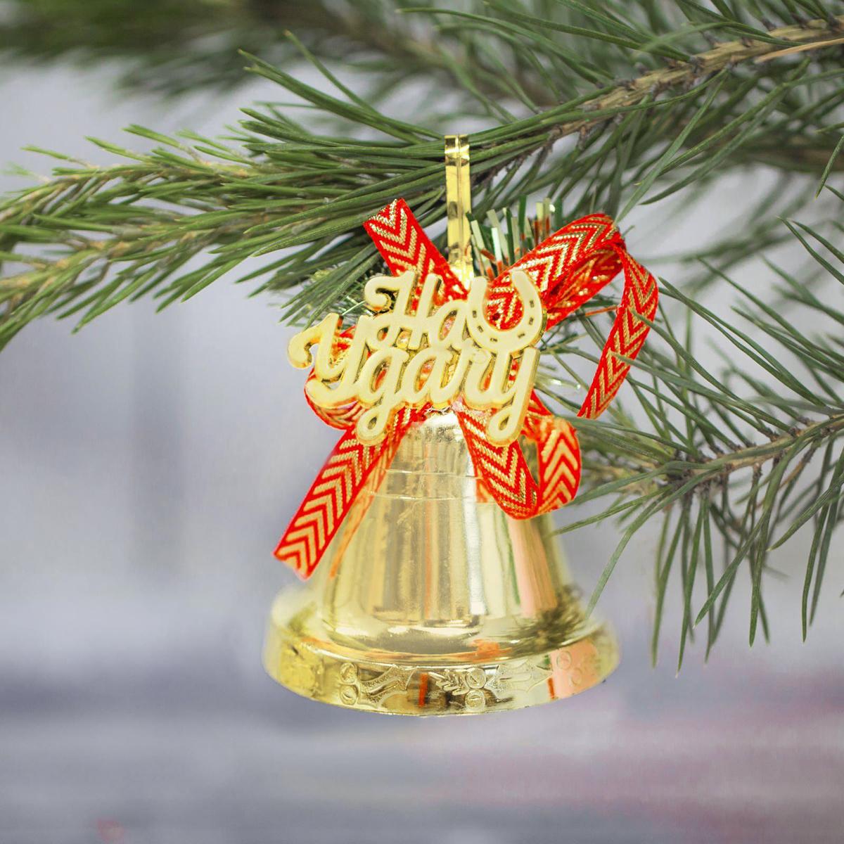 Украшение новогоднее подвесное Sima-land Колокольчик. На удачу, 5,5 см х 6 см2306746Новогодние украшения Sima-land изготовлены из пластика. Изделия имеют плотный корпус, поэтому не разобьются при падении.Невозможно представить нашу жизнь без праздников! Новогодние украшения несут в себе волшебство и красоту праздника. Создайте в своем доме атмосферу тепла, веселья и радости, украшая его всей семьей.