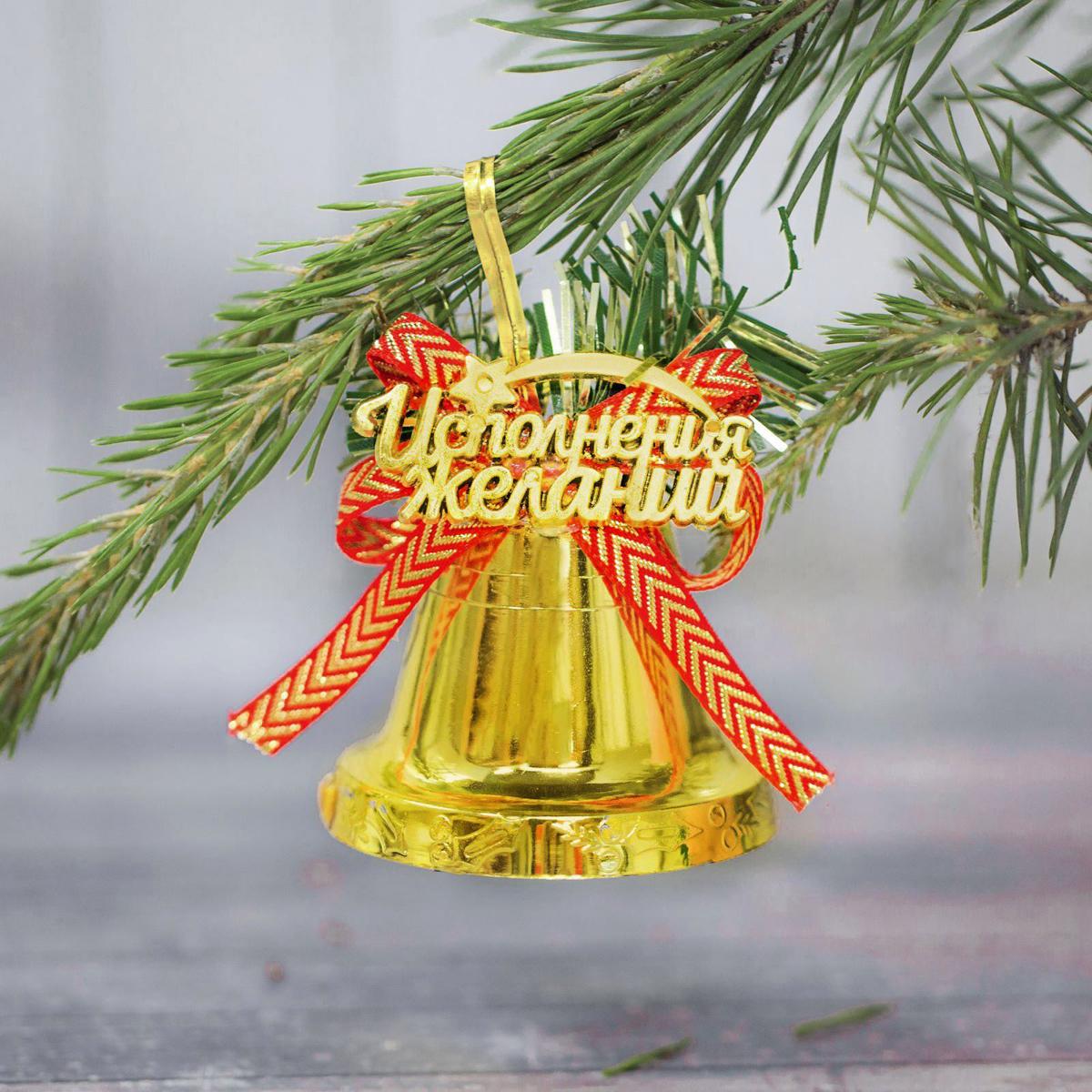 Новогоднее подвесное украшение Sima-land Колокольчик. С Новым годом, 5,5 х 6 см. 23067502306750Новогоднее подвесное украшение Sima-land отлично подойдет для декорации вашего дома и новогодней ели. Новогоднее украшение можно повесить в любом понравившемся вам месте. Но, конечно, удачнее всего оно будет смотреться на праздничной елке.Елочная игрушка - символ Нового года. Она несет в себе волшебство и красоту праздника. Такое украшение создаст в вашем доме атмосферу праздника, веселья и радости.