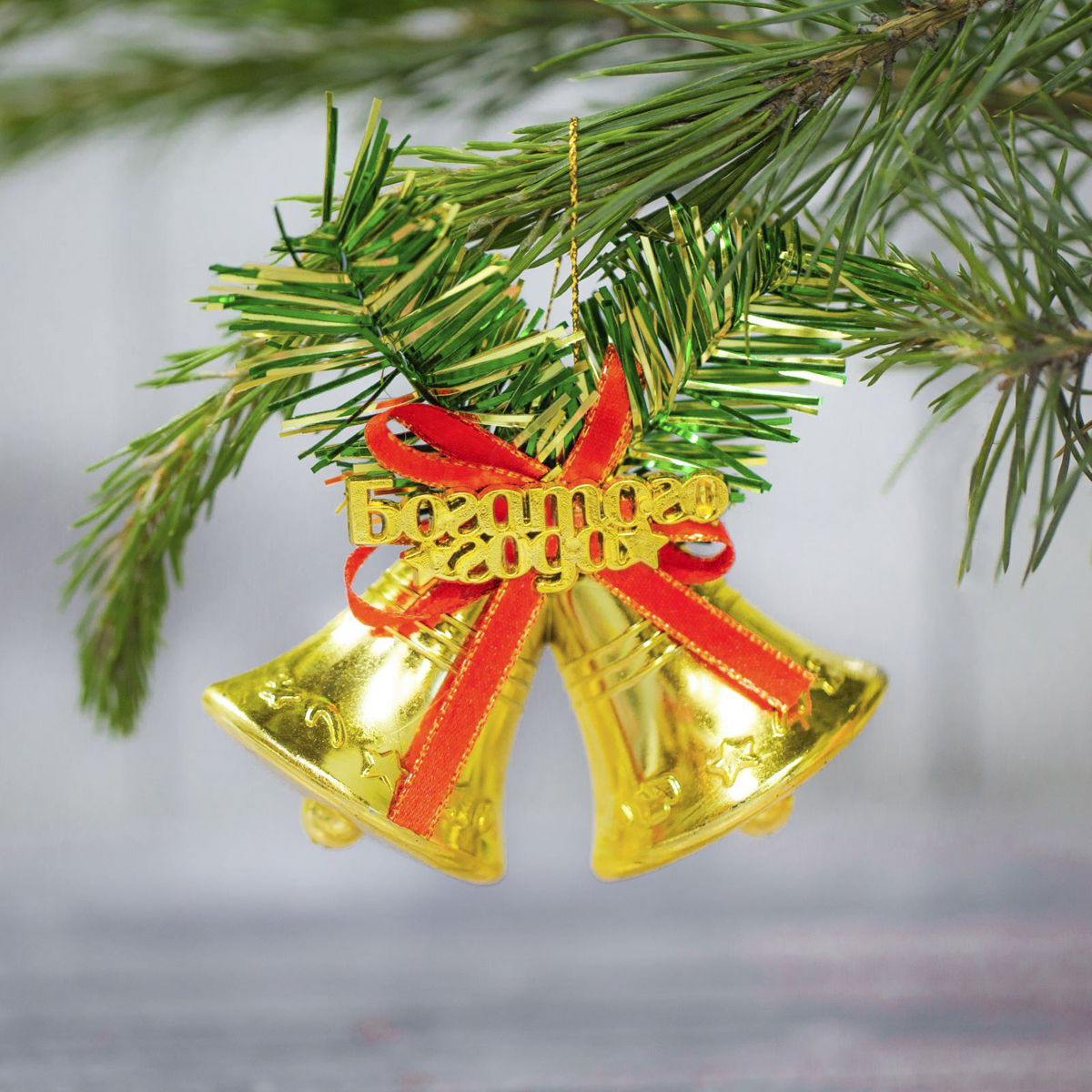 Украшение новогоднее подвесное Sima-land Колокольчик. Богатого года, 9 см х 6 см2306756Новогодние украшения Sima-land изготовлены из пластика. Изделия имеют плотный корпус, поэтому не разобьются при падении.Невозможно представить нашу жизнь без праздников! Новогодние украшения несут в себе волшебство и красоту праздника. Создайте в своем доме атмосферу тепла, веселья и радости, украшая его всей семьей.