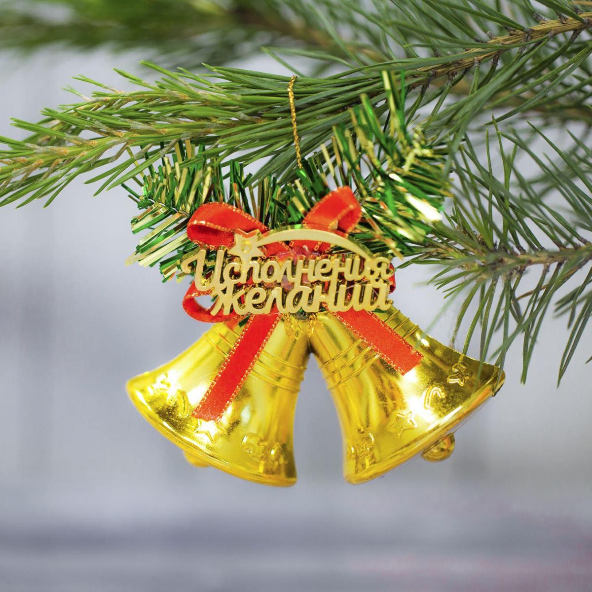 Украшение новогоднее подвесное Sima-land Колокольчик. Исполнения желаний, 9 см х 6 см2306759Новогодние украшения Sima-land изготовлены из пластика. Изделия имеют плотный корпус, поэтому не разобьются при падении.Невозможно представить нашу жизнь без праздников! Новогодние украшения несут в себе волшебство и красоту праздника. Создайте в своем доме атмосферу тепла, веселья и радости, украшая его всей семьей.