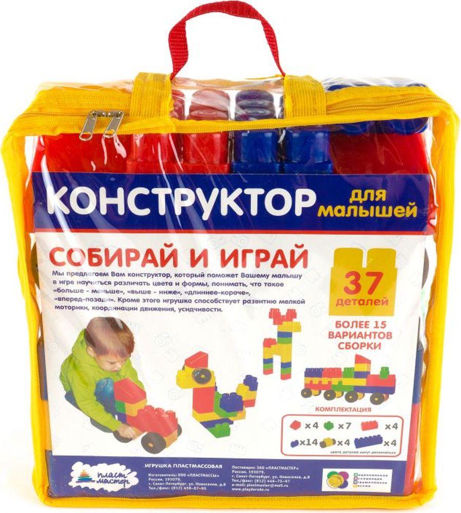 Пластмастер Конструктор для малышей конструктор пластмастер 14034 поезд 21 дет