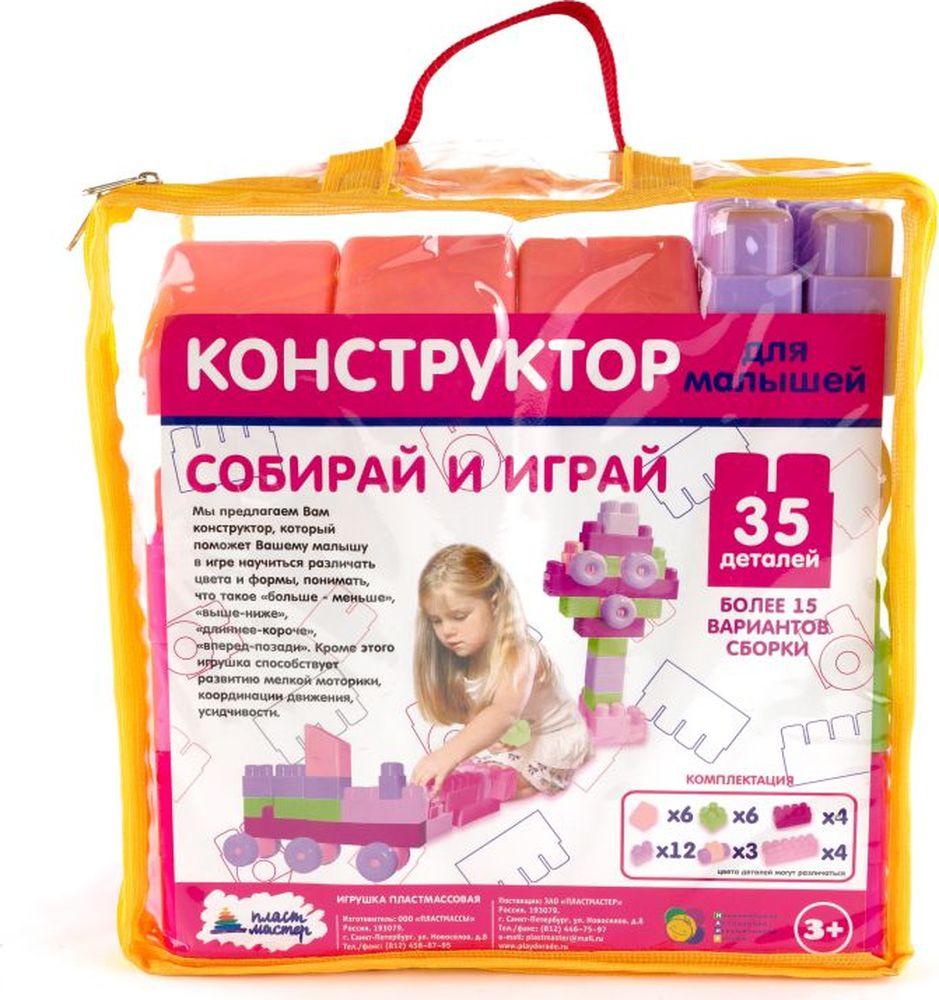 Пластмастер Конструктор для малышек