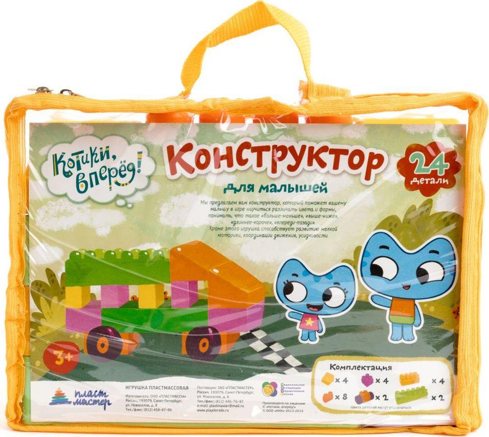 Пластмастер Конструктор для малышей Котики вперед