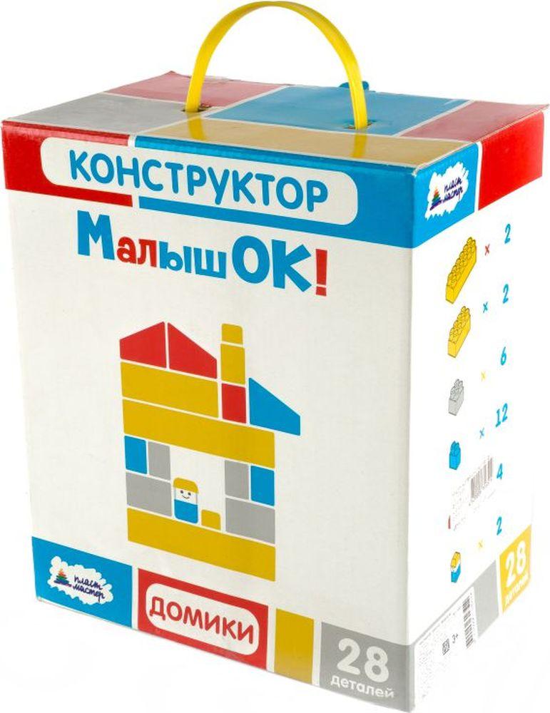 Пластмастер Конструктор Домики детские игровые палатки домики для дома