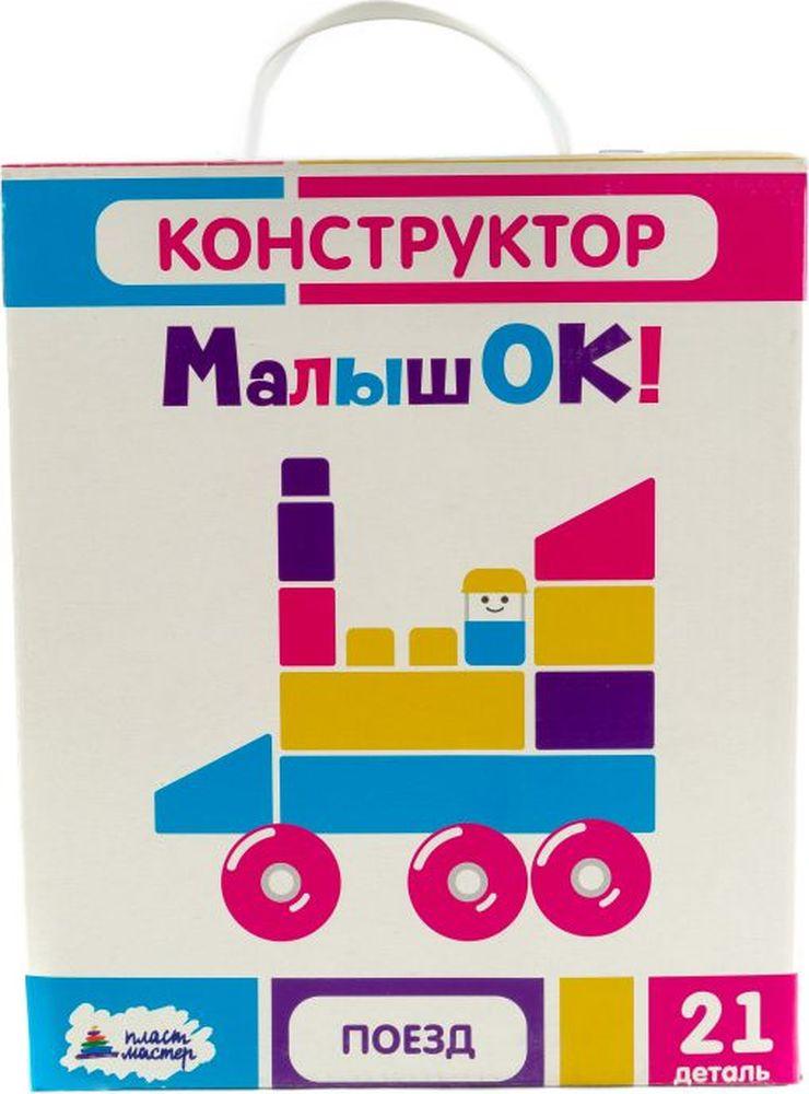 Пластмастер Конструктор Поезд toys lab конструктор цирковой поезд